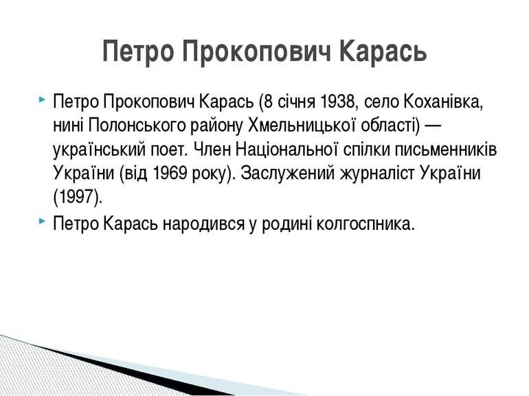 Петро Прокопович Карась (8 січня 1938, село Коханівка, нині Полонського район...
