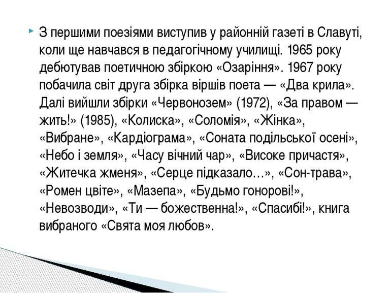 З першими поезіями виступив у районній газеті в Славуті, коли ще навчався в п...