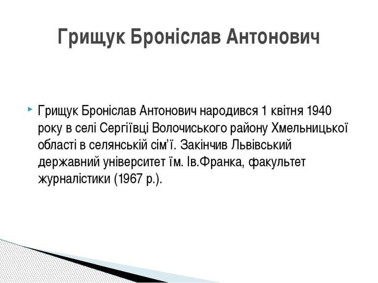 Грищук Броніслав Антонович народився 1 квітня 1940 року в селі Сергіївці Воло...
