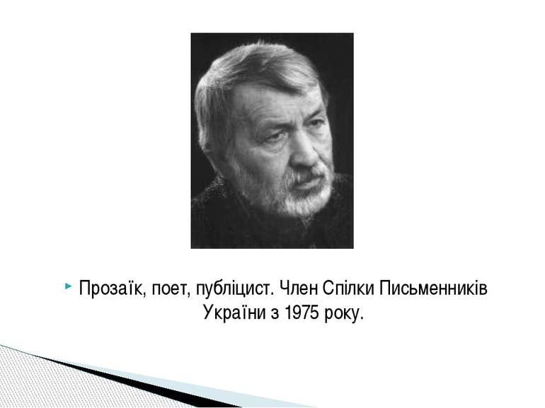 Прозаїк, поет, публіцист. Член Спілки Письменників України з 1975 року.