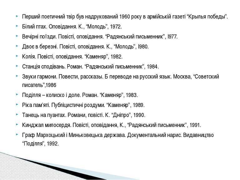 """Перший поетичний твір був надрукований 1960 року в армійській газеті """"Крылья ..."""