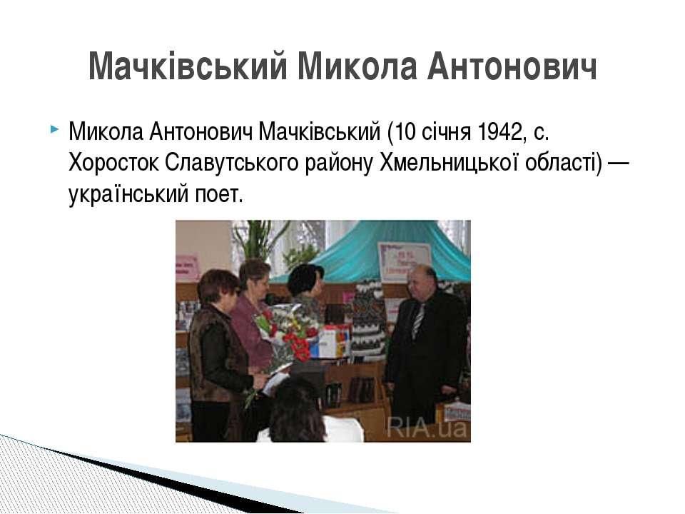 Микола Антонович Мачківський (10 січня 1942, с. Хоросток Славутського району ...