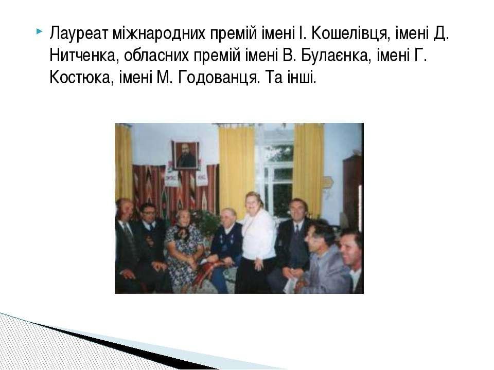 Лауреат міжнародних премій імені І. Кошелівця, імені Д. Нитченка, обласних пр...