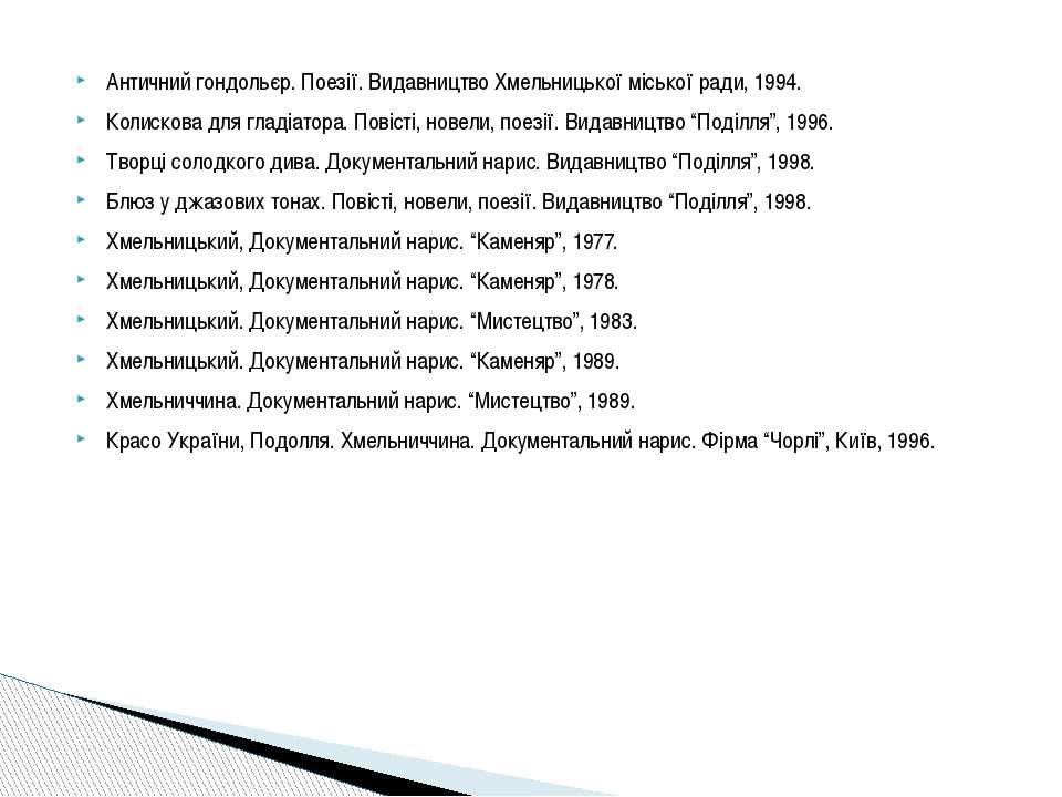 Античний гондольєр. Поезії. Видавництво Хмельницької міської ради, 1994. Коли...