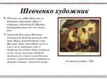 Шевченко художник «Селянська родина» 1843 1832 року пан віддав Шевченка на на...
