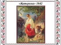 «Катерина» 1842