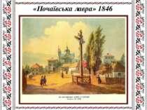 «Почаївська лавра» 1846