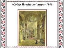 «Собор Почаївської лаври» 1846
