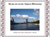 Назви на честь Тараса Шевченка Набережна Тараса Шевченка у Москві