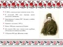 У 1844 р. написав гостро політичну поему «Сон. В листопаді 1845 року отримав ...