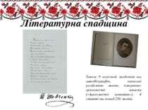 Літературна спадщина Також 9 повістей, щоденник та автобіографію, написані ро...