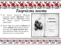 Творчість поета До ранньої творчості Шевченка належать балади «Причинна» (183...