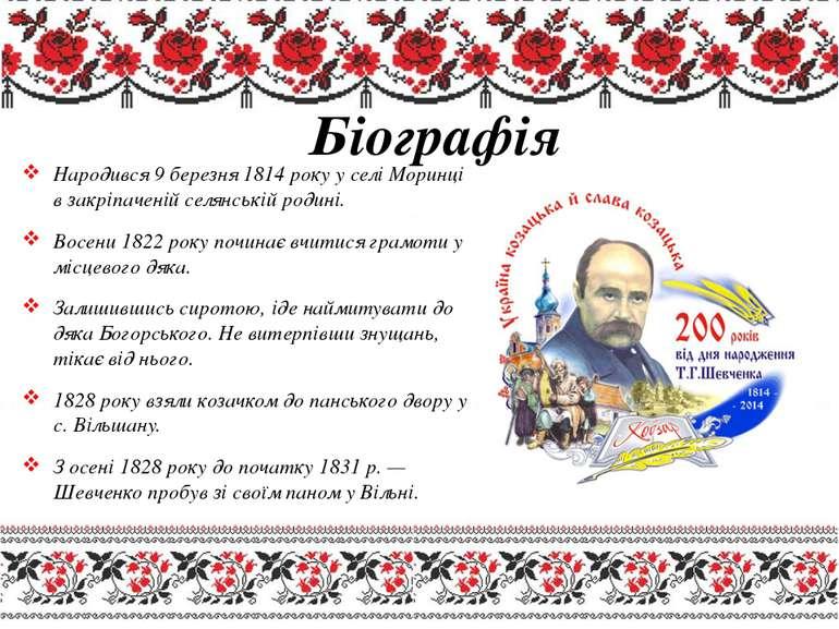 Біографія Народився 9 березня 1814 року у селі Моринці в закріпаченій селянсь...