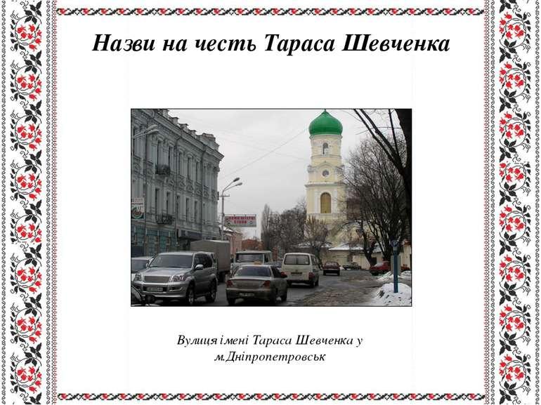 Назви на честь Тараса Шевченка Вулиця імені Тараса Шевченка у м.Дніпропетровськ