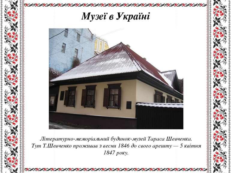 Музеї в Україні Літературно-меморіальний будинок-музей Тараса Шевченка. Тут Т...