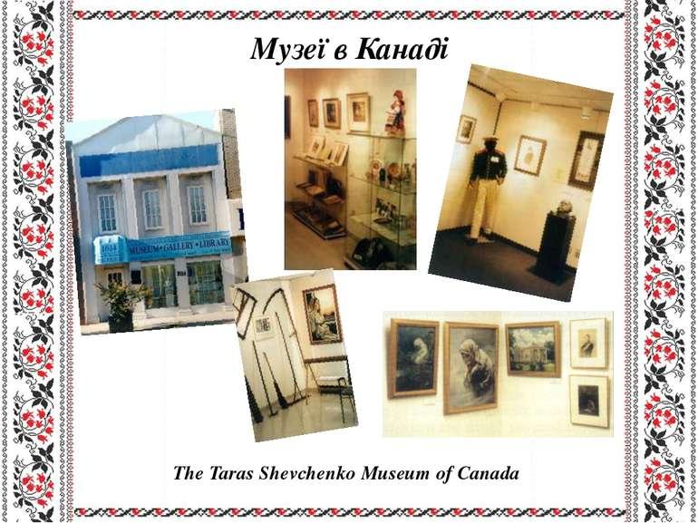 Музеї в Канаді The Taras Shevchenko Museum of Canada
