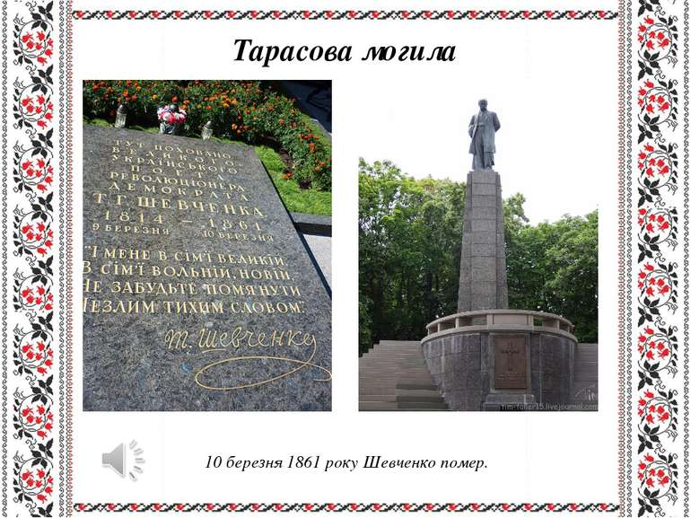 Тарасова могила 10 березня 1861 року Шевченко помер.