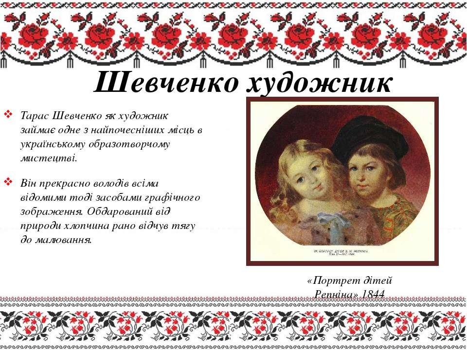 Шевченко художник Тарас Шевченко як художник займає одне з найпочесніших місц...