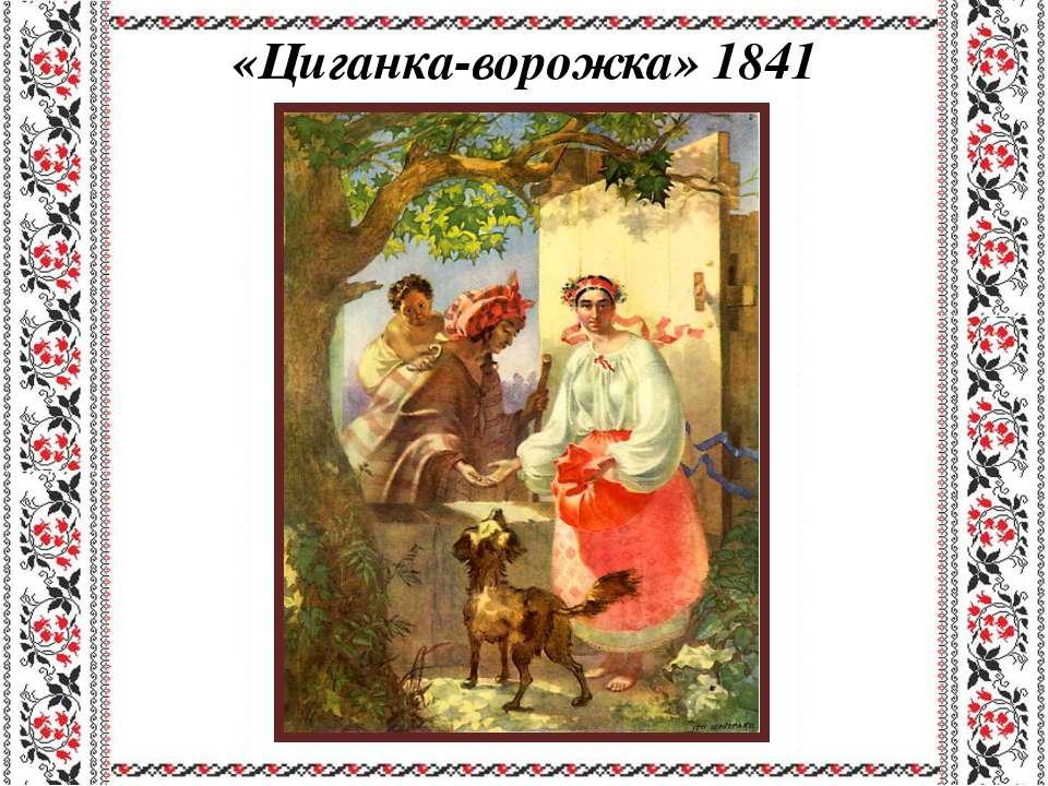 «Циганка-ворожка» 1841