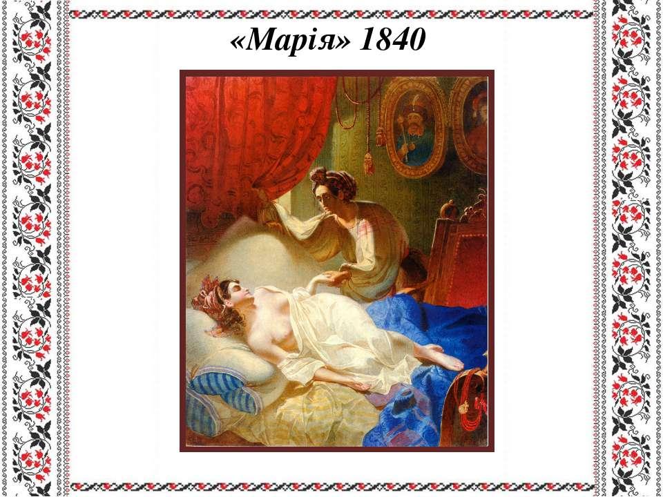 «Марія» 1840