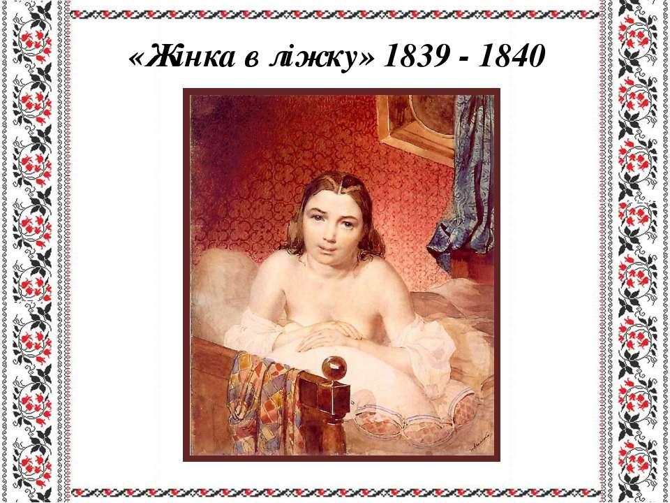 «Жінка в ліжку» 1839 - 1840