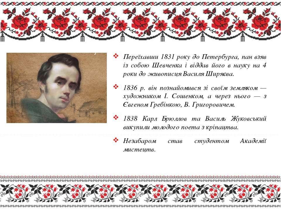 Переїхавши 1831 року до Петербурга, пан взяв із собою Шевченка і віддав його ...