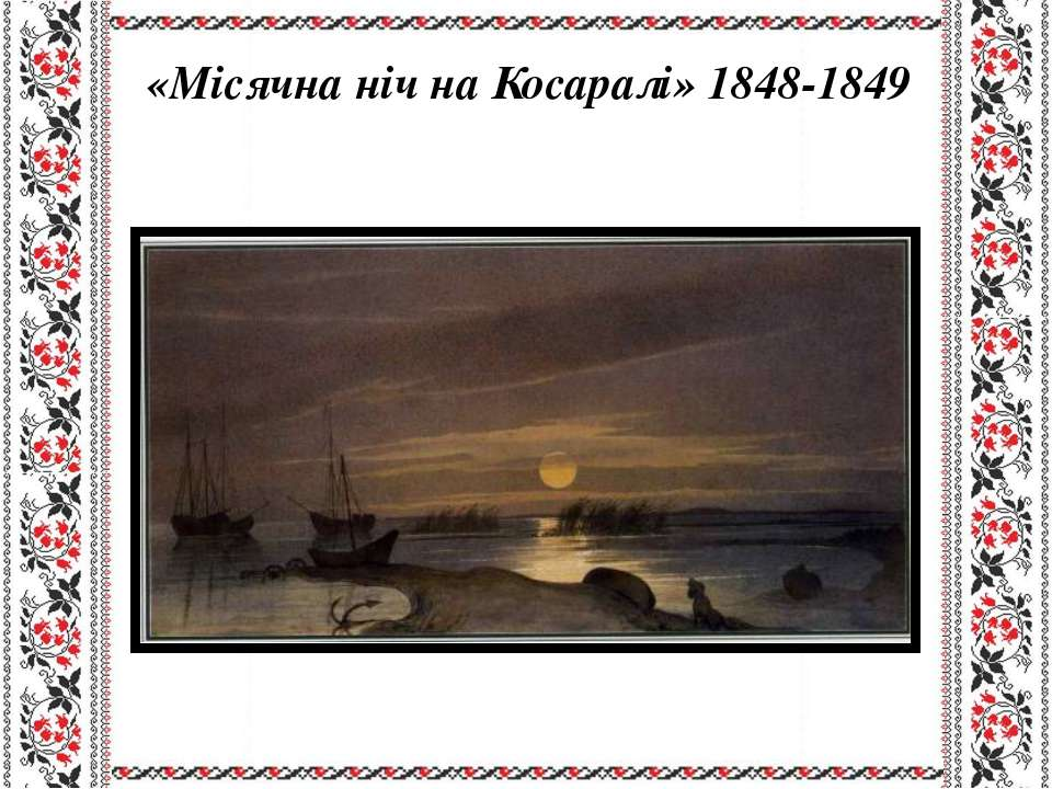 «Місячна ніч на Косаралі» 1848-1849