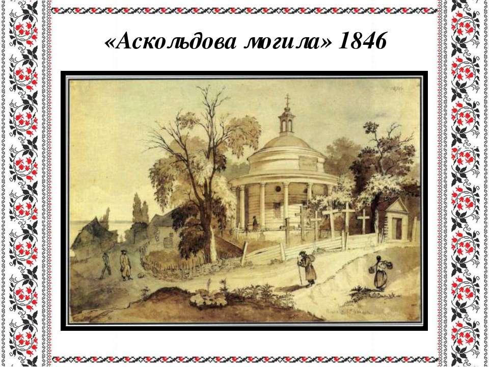 «Аскольдова могила» 1846