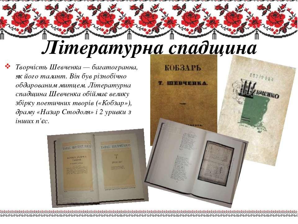Літературна спадщина Творчість Шевченка — багатогранна, як його талант. Він б...