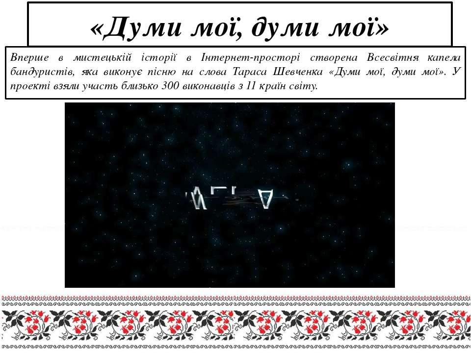 «Думи мої, думи мої» Вперше в мистецькій історії в Інтернет-просторі створена...