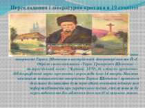 Перекладання і літературна критика в 19 столітті Початок перекладанню і літер...