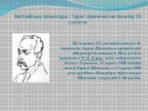 Австрійська література і Тарас Шевченко на початку 20 століття На початку ХХ ...