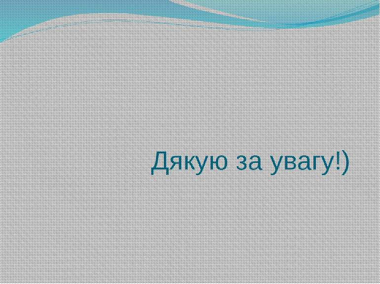 Дякую за увагу!)