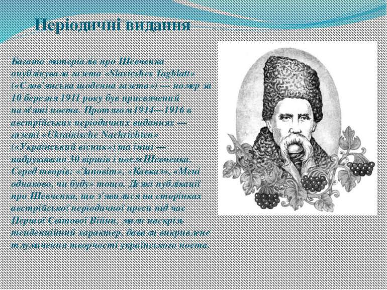 Періодичні видання Багато матеріалів про Шевченка опублікувала газета «Slavic...