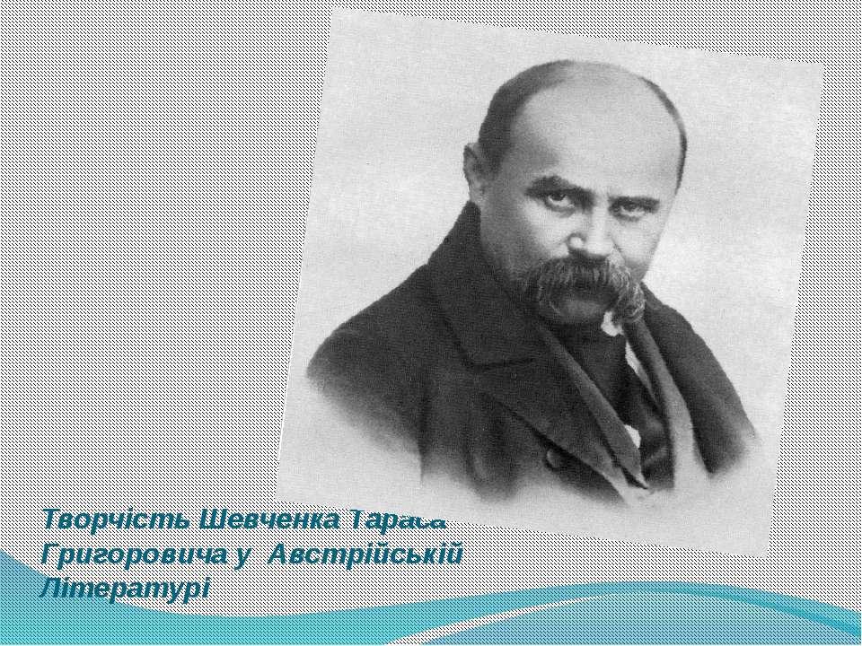 Творчість Шевченка Тараса Григоровича у Австрійській Літературі