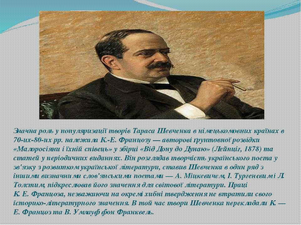 Значна роль у популяризації творів Тараса Шевченка в німецькомовних країнах в...