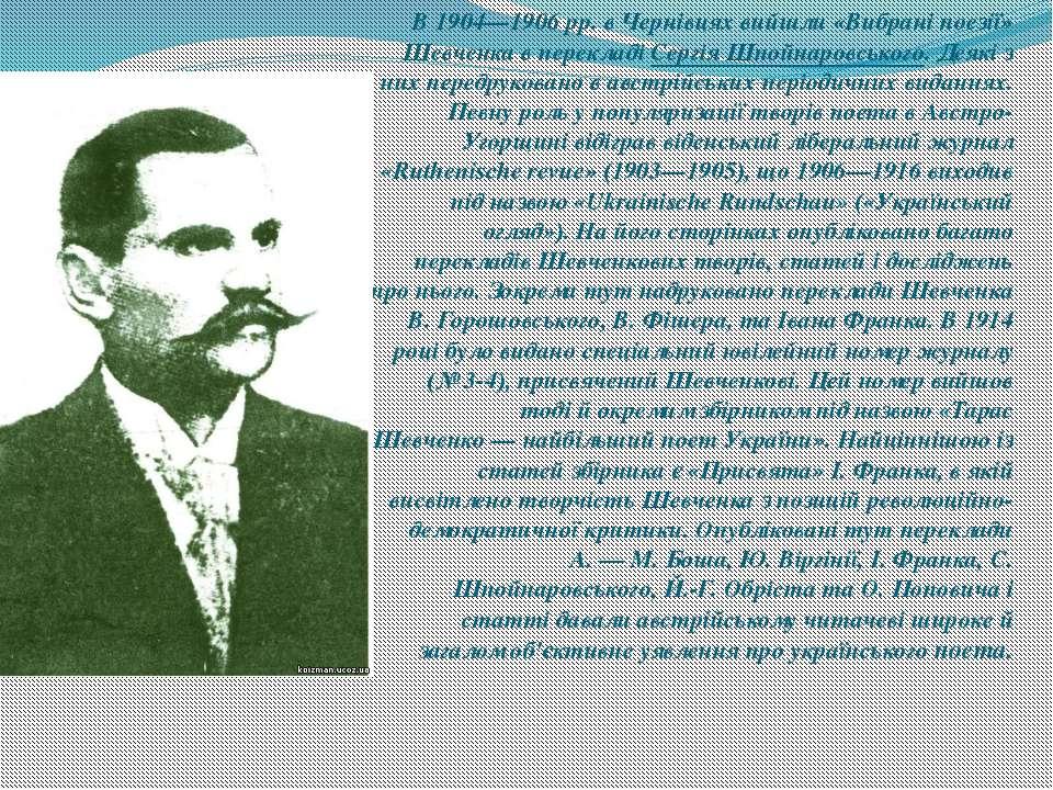 В 1904—1906рр. в Чернівцях вийшли «Вибрані поезії» Шевченка в перекладіСерг...