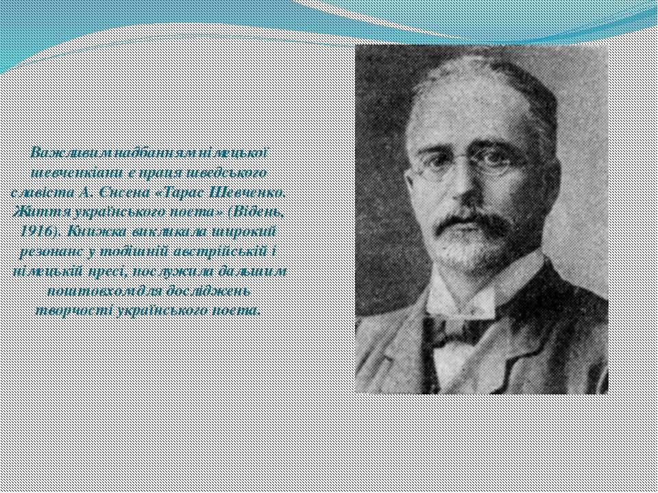 Важливим надбанням німецької шевченкіани є праця шведського славіста А. Єнсен...