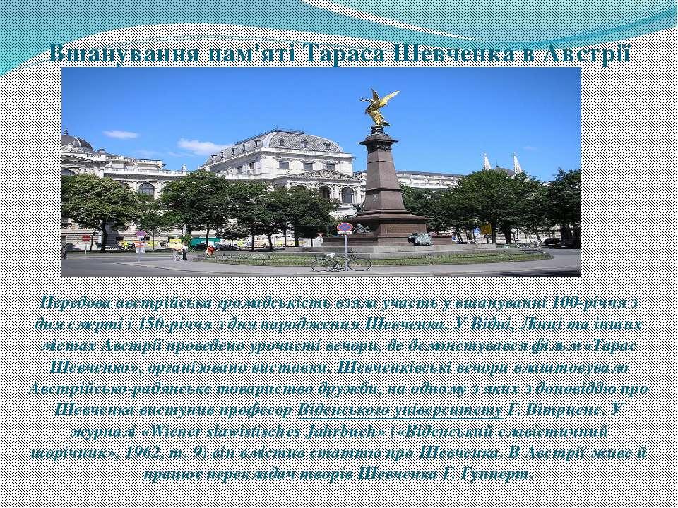 Вшанування пам'яті Тараса Шевченка в Австрії Передова австрійська громадськіс...