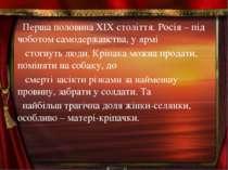 Перша половина ХIХ столiття. Росiя – пiд чоботом самодержавства, у ярмi стогн...