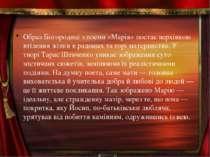 Образ Богородиці з поеми «Марія» постає верхівкою втілення жінки в радощах та...