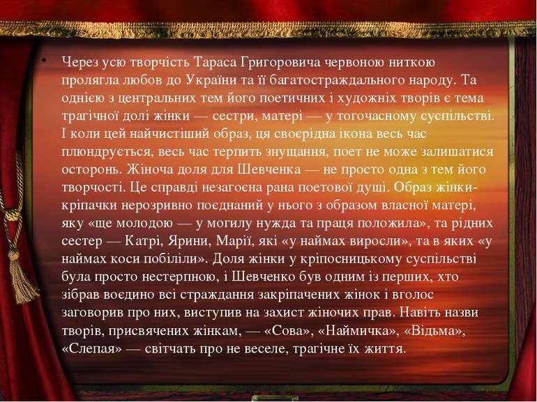 Через усю творчість Тараса Григоровича червоною ниткою пролягла любов до Укра...