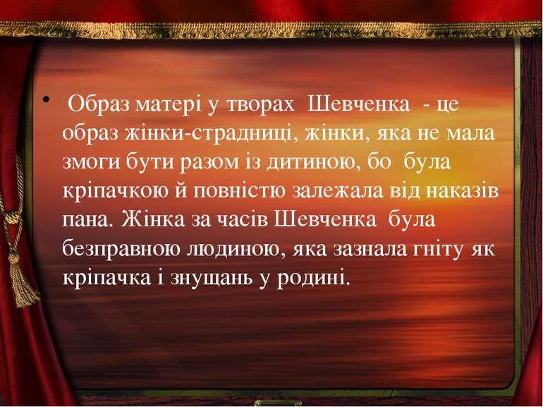 Образ матерi у творах Шевченка - це образ жiнки-страдницi, жiнки, яка не мала...