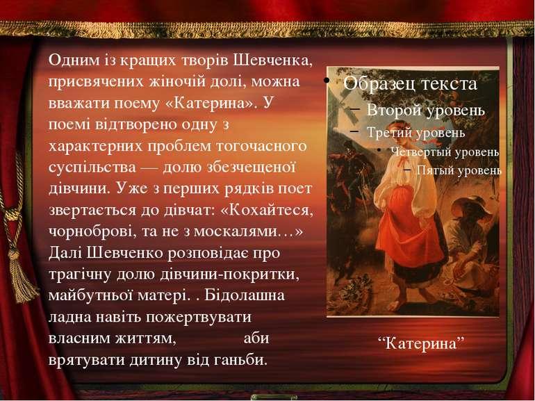 """""""Катерина"""" Одним із кращих творів Шевченка, присвячених жіночій долі, можна в..."""