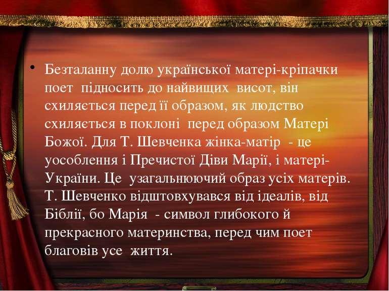 Безталанну долю украïнськоï матерi-крiпачки поет пiдносить до найвищих висот,...