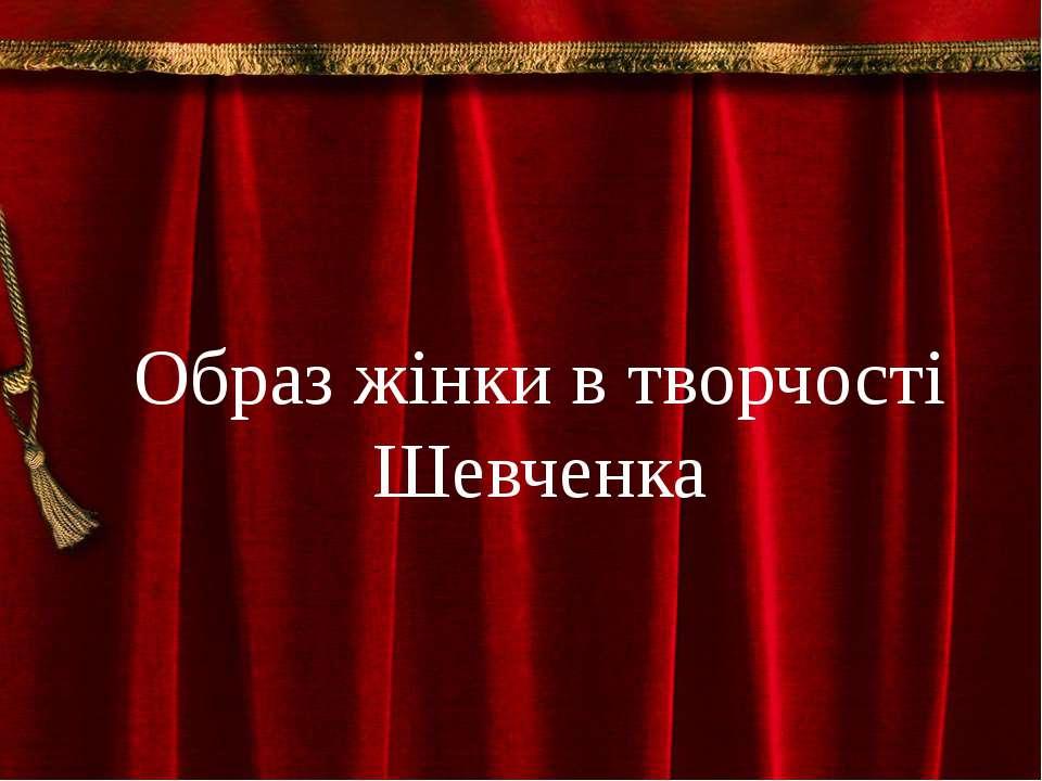 Образ жінки в творчості Шевченка
