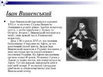 Іван Вишенський Іван Вишенський народився в середині XVI ст. в містечку Судов...