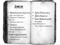 Зміст Виникнення братств Що таке братства? Львівське Успенське братство Київс...