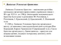 Львівське Успенське братство Львівське Успенське братство - національно-релі...