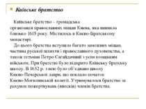 Київське братство Київське братство – громадська організаціяправославнихміщ...
